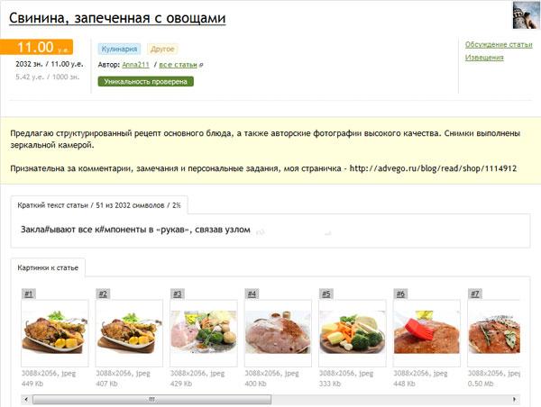 Рецепти можна продавати на біржі контенту