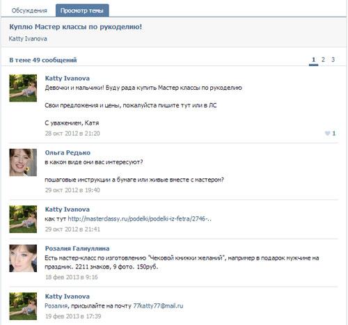 Майстер класи можна продавати ВКонтакте